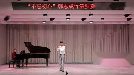 我在韩志成竹笛独奏音乐会《红高粱叙事曲》截了一段小视频