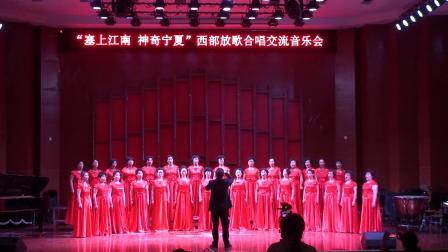 """山在虚无缥缈间--凤凰合唱团""""塞上江南神奇宁夏""""西部放歌合唱交流视频"""