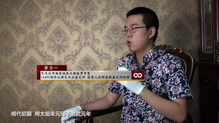 中华传承之传家宝第九季第四集