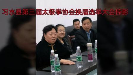 2019年5月18日习水县太极拳协会换届选举大会掠影