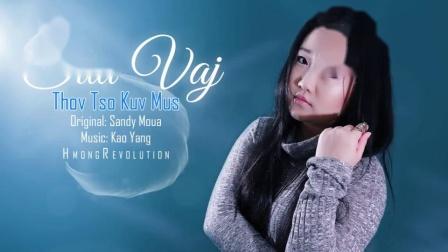 苗族歌曲Sua Vaj~thov tso kuv mus