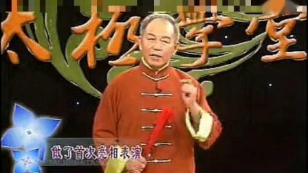中国功夫扇 太极扇一套教学分解 李德印
