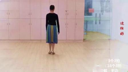 我在广场舞《站着等你三千年》含动作分解教学截取了一段小视频