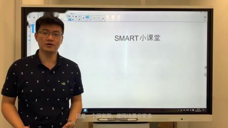 SMART小课堂第二期:3D工具让学习更生动