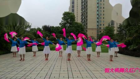 桃舞久红广场舞【爱我中华】