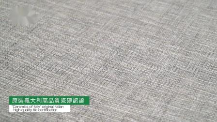 G.e.t. Casa 意大利进口瓷砖 紡布系列