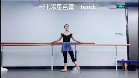 学芭蕾的好处是什么?广州比邻星少儿英皇芭蕾舞团培训基本功练习:tendu