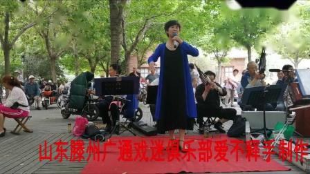 山东滕州广通戏迷俱乐部陈艳演唱豫剧辕门斩子选段