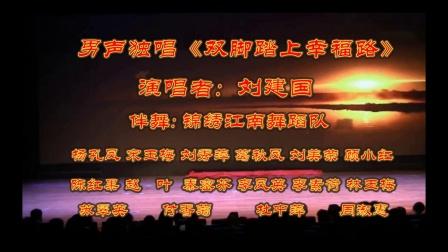 锦绣江南舞蹈队 歌伴舞《双脚踏上幸福路》