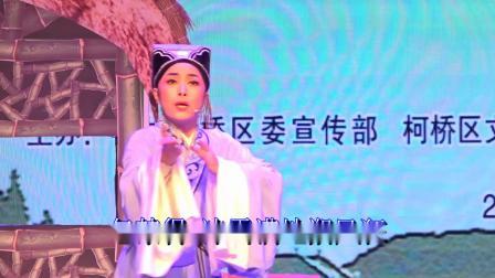 越剧 《五女拜寿·奉汤》庞丽丽 钱亚芳