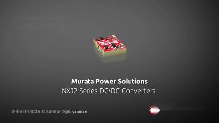 1分钟读懂 Murata NXJ2系列 DC-DC转换器