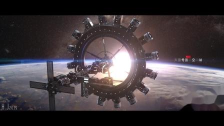 天宫七号国际空间站