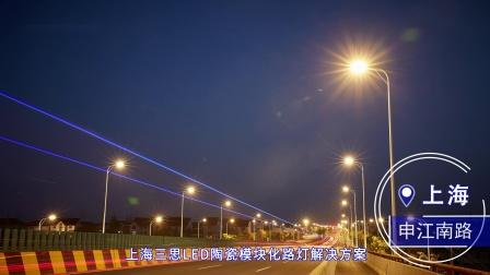 上海三思照明项目—上海申江南路