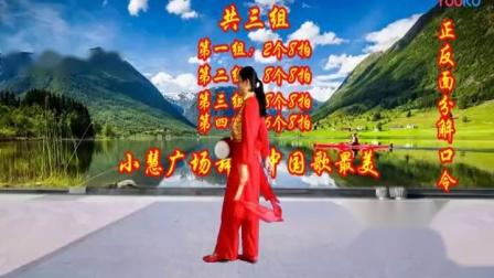 中国歌最美腰鼓舞背面分解_02