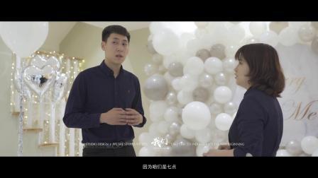 [WE FILM 作品](我们影像)20190519 W&Z 求婚记录