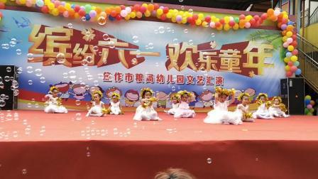 粮局幼儿园小一班舞蹈