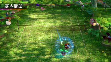 健欣电玩TV(马里奥网球)Mario Tennis Ace新增角色火焰吞食花