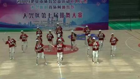 大兴区第七届排舞大赛,一等奖,帅之灵舞蹈队,《放松》