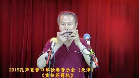 2019孔声口琴音乐会(天津)重归苏莲托