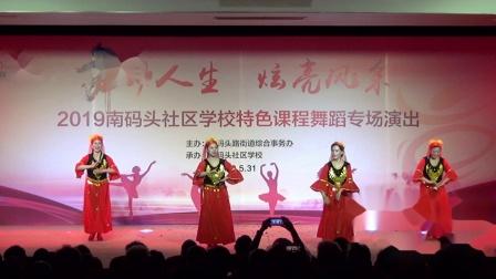 新疆舞《阿米娜》