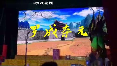 汕尾市金凤凰白字戏剧团《罗成夺艺》—-海陆丰曲艺杂坛