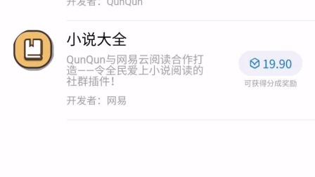 qunqun(群群)怎么开通签到功能视频教程