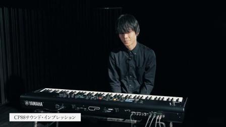 YAMAHA CP88  CP73 〜 YANCYが弾く新時代のヤマハ・ステージ・ピアノ【デジマート・マガジン特集】
