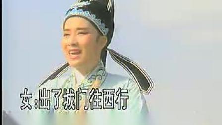 《何文秀》私访【1】【茅威涛 朱丹萍】左声道伴奏