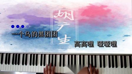 胡广生--桔梗钢琴弹唱