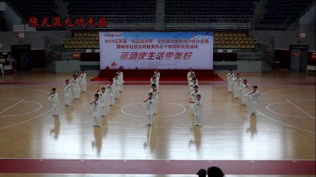 兴化市兴健园健身站《陈式混元功夫扇》