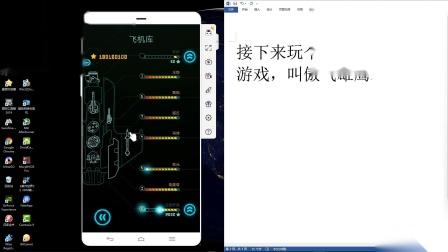 【手机游戏】傲气雄鹰破解版20190605.flv