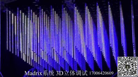 Madrix系统3D效果调试