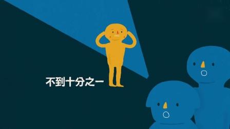 【抑郁症】什么是抑郁症 三分钟动画告诉你