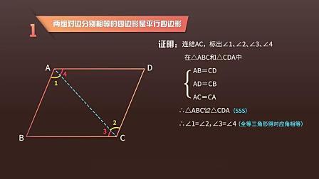 【数学大师】平行四边形的判定1——千年神庙-国语高清
