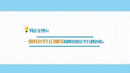 【数学大师】平行四边形判定2-隐形战机的秘密-国语高清