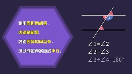 【数学大师】平行线的性质与命题-国语高清