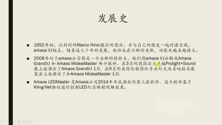 Arkaos MediaMaster Pro视频教程 - 产品简介