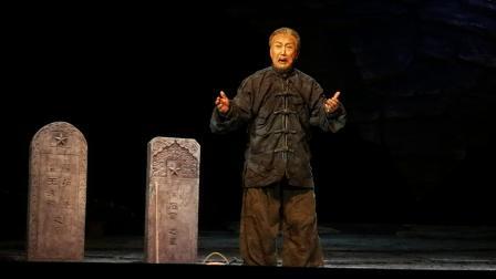 王英会老师河北梆子《人民英雄纪念碑》