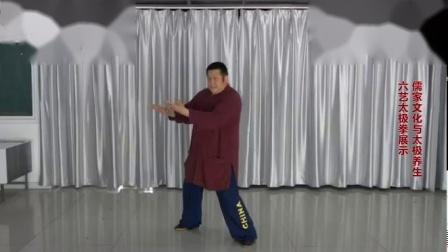 六艺太极拳