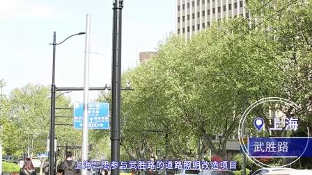 上海三思照明项目—上海武胜路