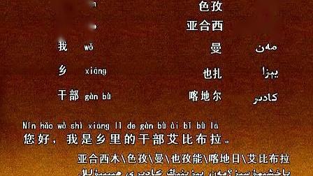 我在双语学习第一集(维汉)_标清截了一段小视频