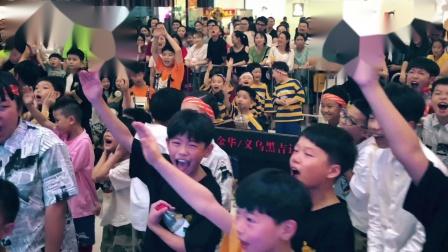 义乌KOS街舞2019.6.8公演hiphp启蒙C班《中国话》