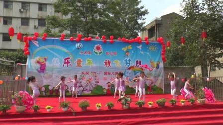 红安县八里小太阳幼儿园 快乐童年