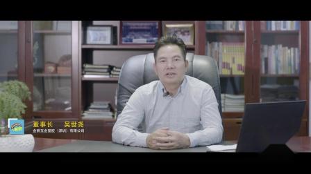 金爵五金塑胶企业宣传片-深圳赛维影视