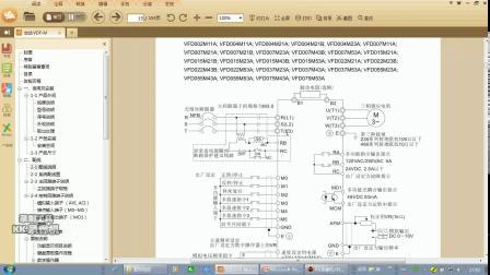 三菱PLC控制台达变频器01