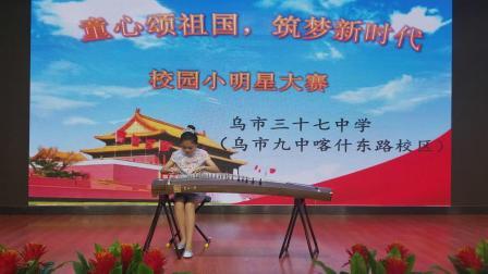 乌市37中童心颂祖国杨紫玥《瑶族舞曲》