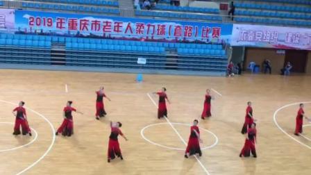 2019年重庆老年人运动会柔力球(套路)比赛沙坪坝柔力球队
