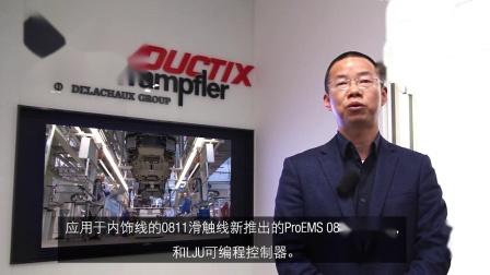 应用于中国汽车行业的能源和数据管理系统