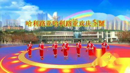 舞蹈《欢庆圣诞》阿莲
