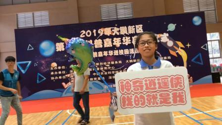 深圳市大鹏新区第二届科普嘉年华启动仪式